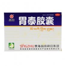 晶珠 胃泰胶囊 0.5g