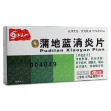 齐应和 蒲地蓝消炎片 0.3g*48片
