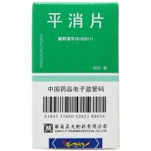 正大制药 平消片 0.23g*80片