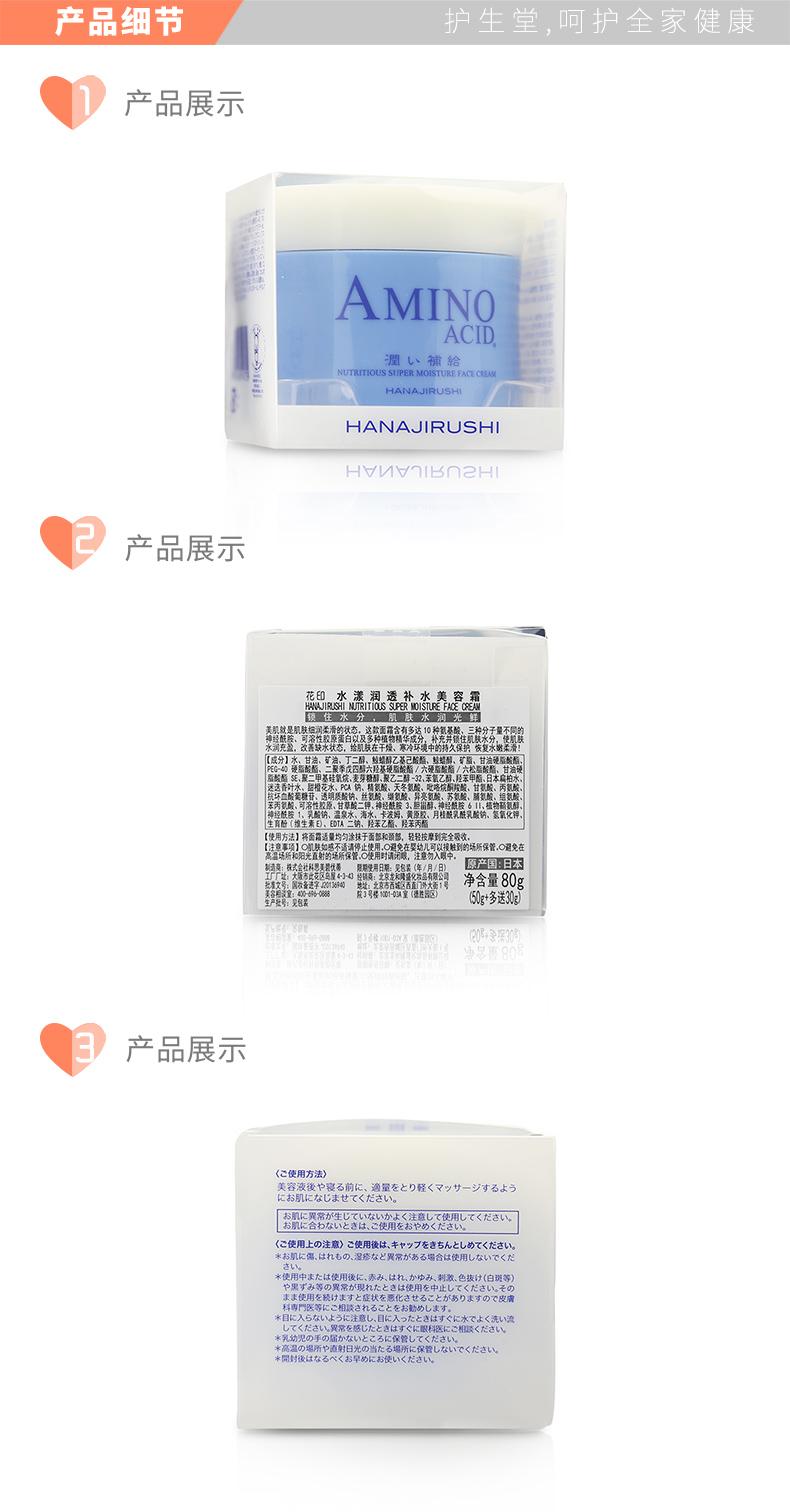 60650283-花印-水漾润透补水美容霜.jpg