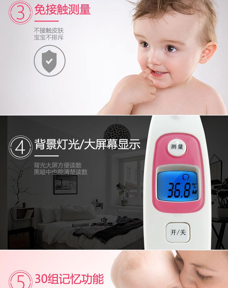 乐普医用红外体温计FR850_04.jpg
