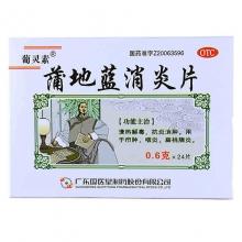 葡灵素 蒲地蓝消炎片 0.6g*12s*2板
