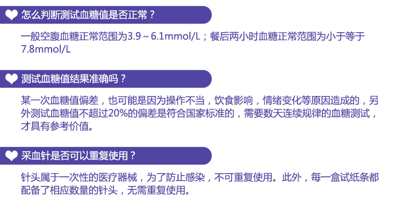 26乐普血糖仪_图片替换_12.jpg