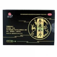 仁和 参鹿补片 0.31g*12s*2板*4盒