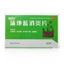 康欣诺泰 蒲地蓝消炎片 0.3g*60片