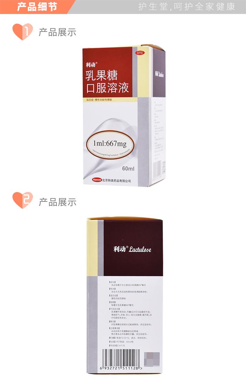 10630114-利动-乳果糖口服溶液.jpg