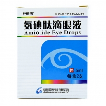 舒视明 氨碘肽滴眼液 5毫升*2支/盒