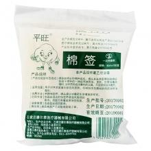 平旺 医用棉签 100支