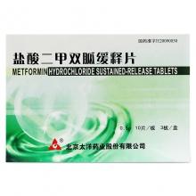 太洋 盐酸二甲双胍缓释片 0.5g*30片