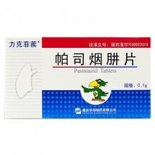 力克菲蒺 帕司烟肼片 0.1g*100片