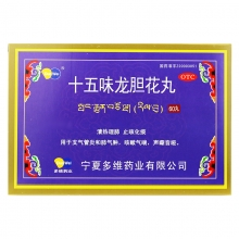 多维药业 十五味龙胆花丸 15丸*4板