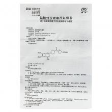 马沙尼 盐酸特拉唑嗪片