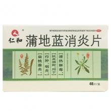 仁和 蒲地蓝消炎片 0.3g*48片