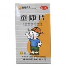 康和药业 童康片 0.2g*60片