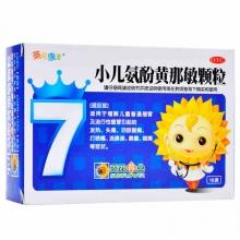 葵花药业 小儿氨酚黄那敏颗粒 3g*10袋