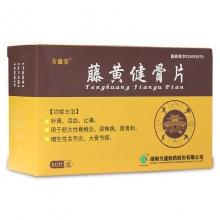 方盛堂 藤黄健骨片 0.5g*60片