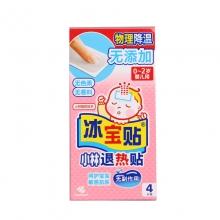 冰宝贴 小林退热贴 4片(0-2岁婴儿用)