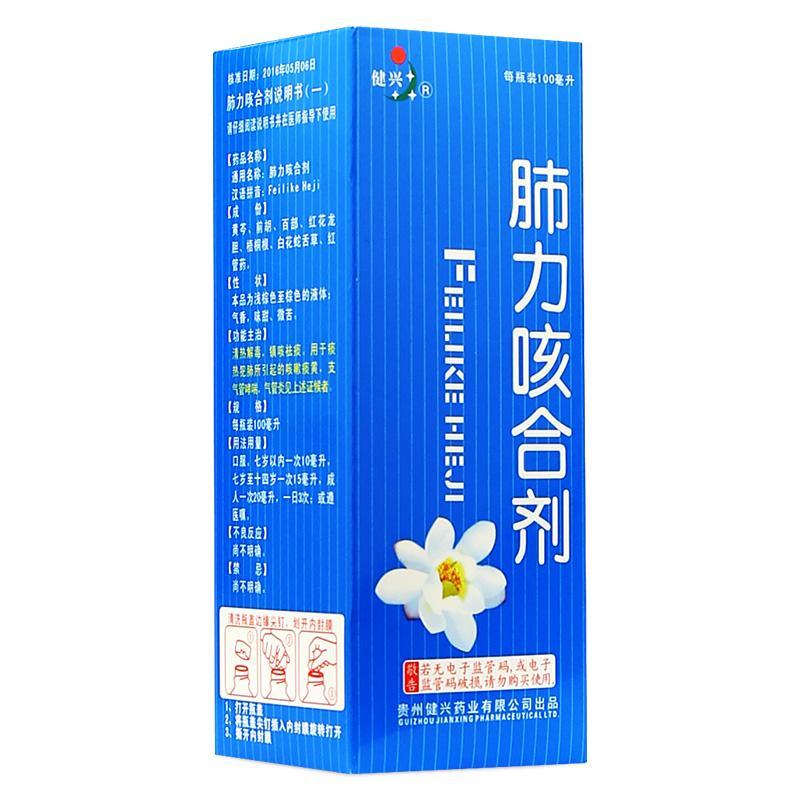 贵州健兴 肺力咳合剂