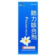贵州健兴 肺力咳合剂 100ml