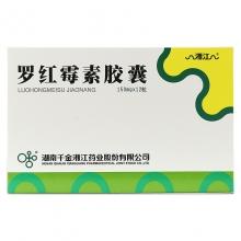 湘江 罗红霉素胶囊 150mg*12粒