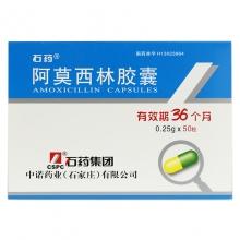 石药集团 阿莫西林胶囊 0.25g*50粒