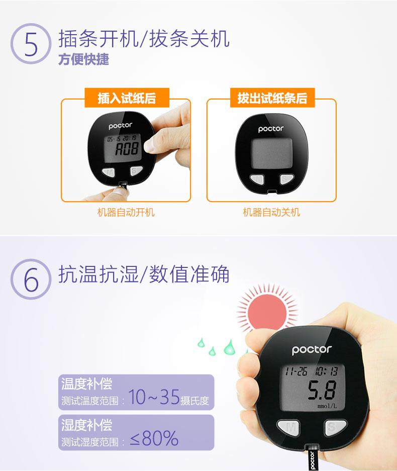乐普-普博士血糖仪家庭版_05.jpg