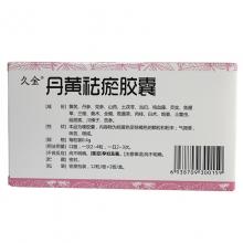 久金 丹黄祛瘀胶囊 0.4克*24粒