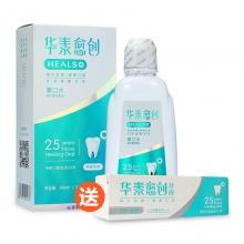 华素愈创优效修复漱口水 260ml+赠同品牌牙膏25g
