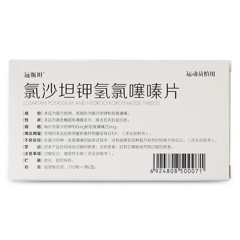 远斯坦 氯沙坦钾氢氯噻嗪片