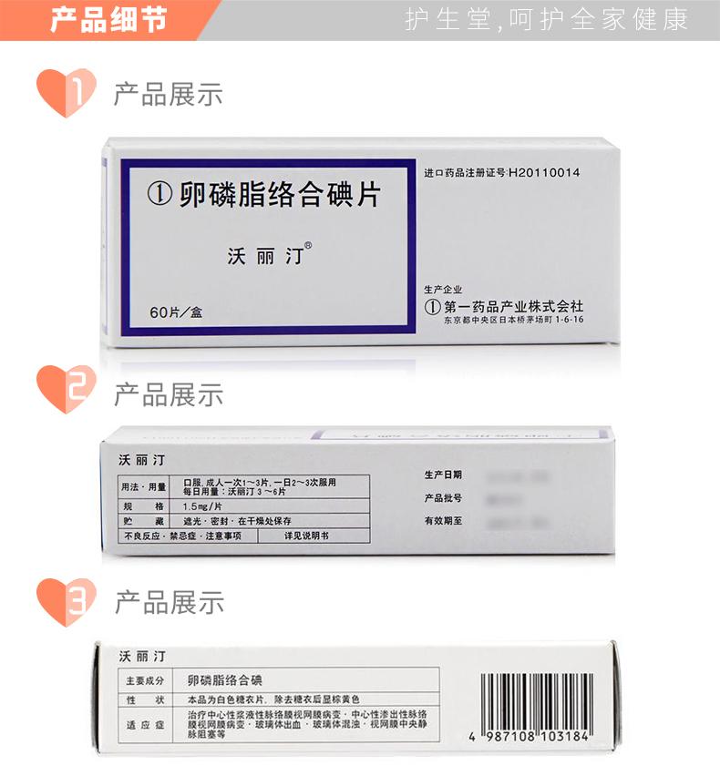 HST012313 沃丽汀 卵磷脂络合碘片.jpg