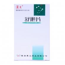 汉王 舒胆片 60片