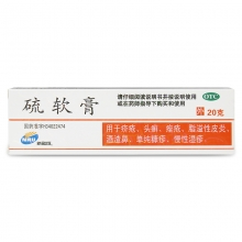 福元药业 硫软膏 20g
