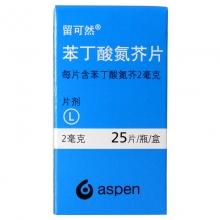 留可然 苯丁酸氮芥片 2mg*25片