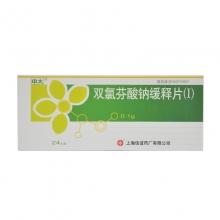中大 双氯芬酸钠缓释片(I) 0.1g*24片