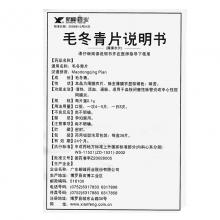 新峰 毛冬青片