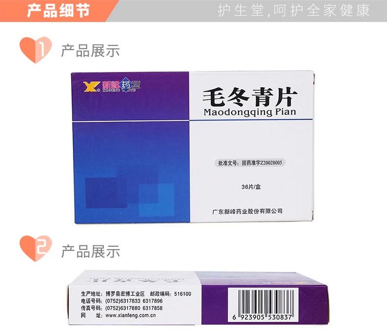 HST012515-新峰-毛冬青片.jpg