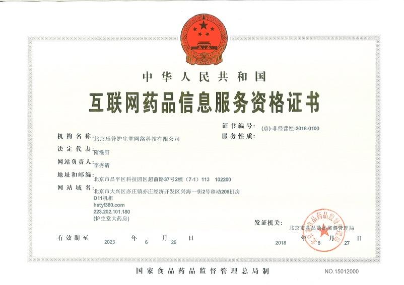 互联网药品信息服务资格证书2018.6.27-2023.6.26.jpg