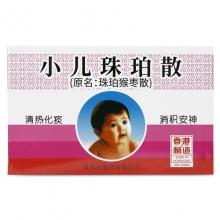 香港保和堂 小儿珠珀散(原名:珠珀猴枣散) 0.3g*10瓶