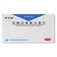 来立信 乳酸左氧氟沙星片 0.1g*10片