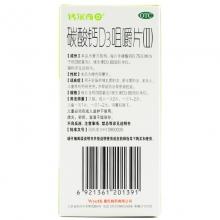 钙尔奇D 碳酸钙D3咀嚼片