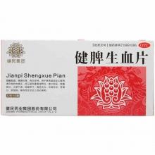 武汉健民 健脾生血片 0.6g*36片