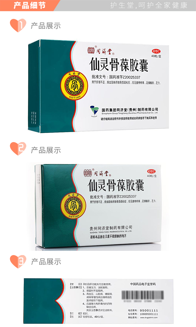 HST012642-同济堂-仙灵骨葆胶囊.jpg