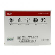 信邦 维血宁颗粒 8克9袋(无糖型)