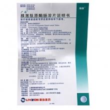 广乐 胰激肽原酶肠溶片