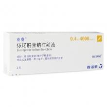 克赛 依诺肝素钠注射液 0.4ml:4000AxaIU*2支
