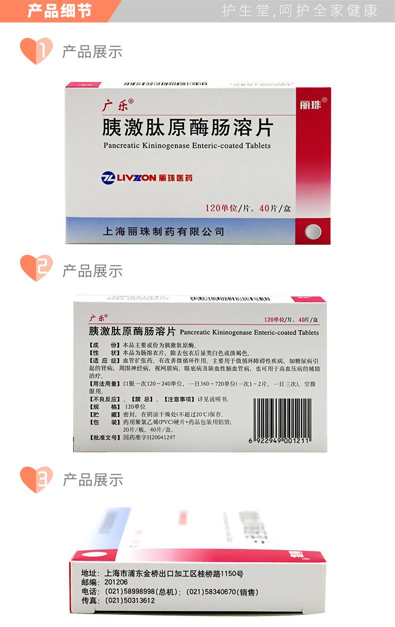 广乐-胰激肽原酶肠溶片.jpg