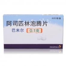 巴米尔 阿司匹林泡腾片 0.1g*20片