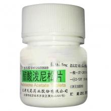 醋酸泼尼松片 5mg*100s