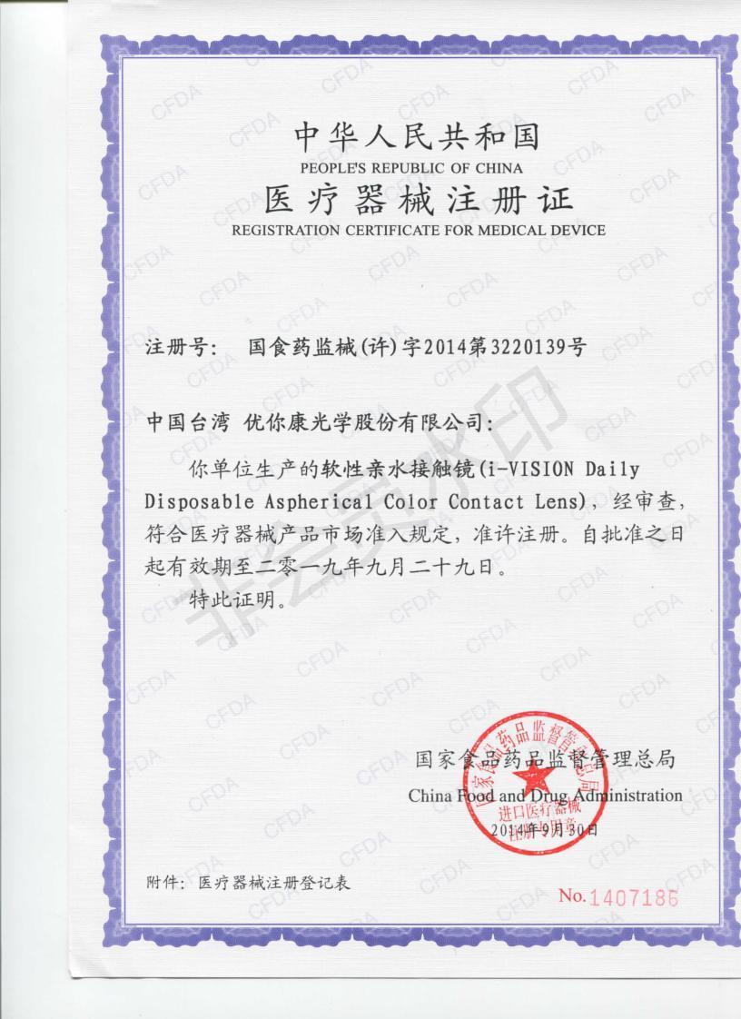 美乐 日抛型软性亲水接触镜星辰黑系列(-0.00)