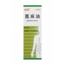 科田 蓖麻油 20ml/盒